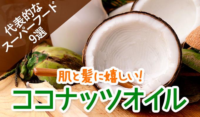 ダイエットに効率的なスーパーフード ココナッツオイル