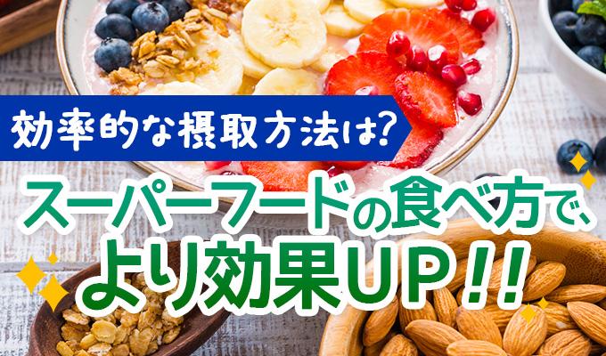 スーパーフードの食べ方で、よりダイエット効果UP!!