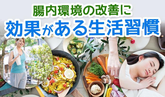 腸内環境の改善に効果がある生活習慣