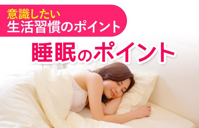 意識したい生活習慣、睡眠のポイント