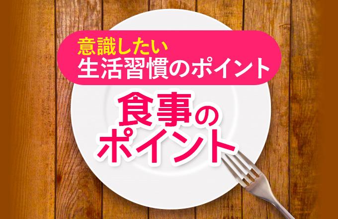 意識したい生活習慣 食事のポイント