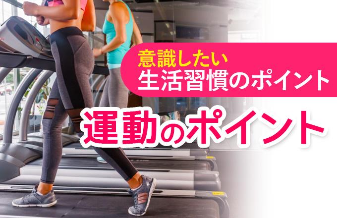意識したい生活習慣、運動のポイント