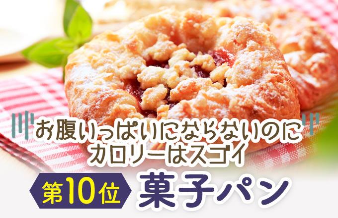 絶対に太る食べ物BEST10 菓子パン