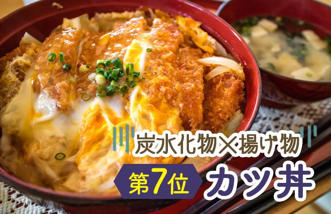 絶対に太る食べ物BEST7 カツ丼