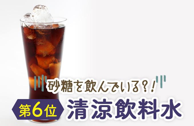 絶対に太る食べ物BEST6 清涼飲料水