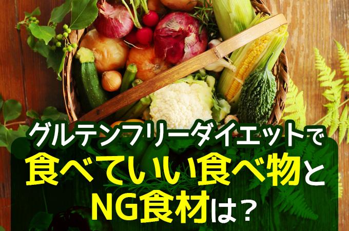 グルテンフリーダイエットで食べていい食べ物とNG食材は?