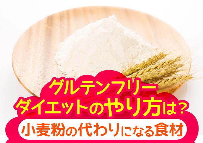 グルテンフリーダイエットのやり方は?小麦粉の代わりになる食材