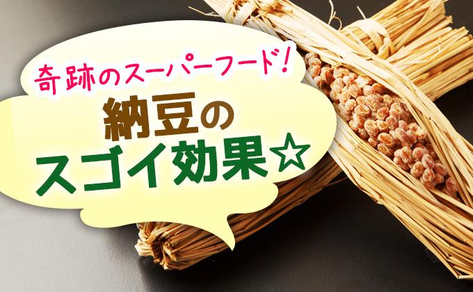 奇跡のスーパーフード!納豆のスゴイ効果☆