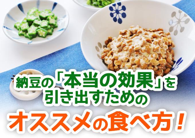 納豆の「本当の効果」を引き出すためのオススメの食べ方!