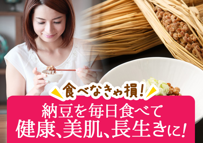 食べなきゃ損!納豆を毎日食べて健康、美肌、長生きに!