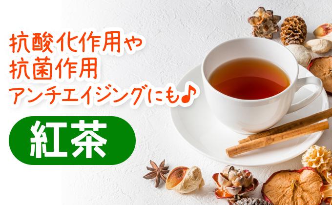 デトックス効果がある飲み物 紅茶