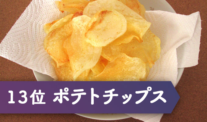 食品添加物が多い食べ物、ワースト13 ポテトチップス