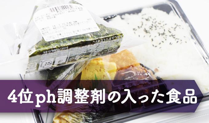 食品添加物が多い食べ物 ph調整剤の入った食品
