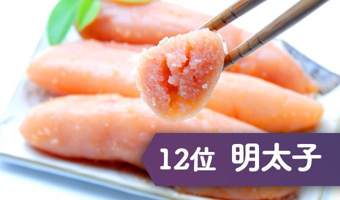 食品添加物が多い食べ物、ワースト12 明太子