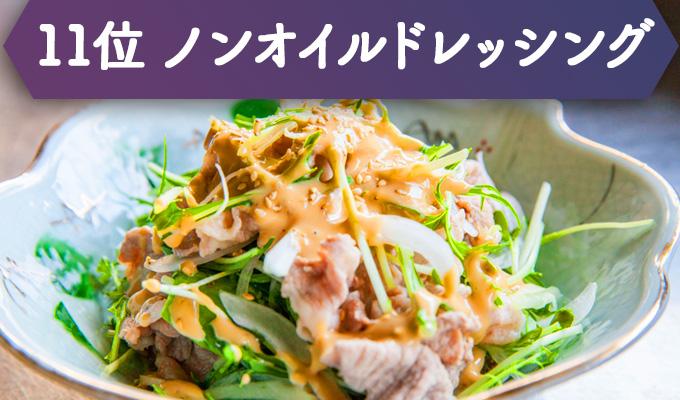 食品添加物が多い食べ物、ワースト11 ノンオイルドレッシング