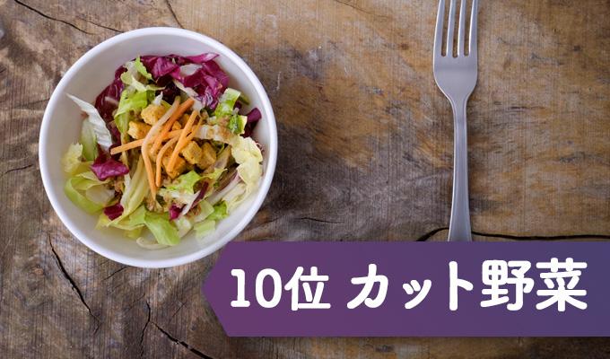食品添加物が多い食べ物、ワースト10 カット野菜