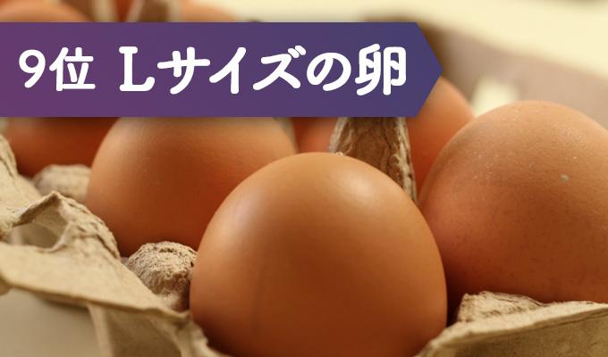 食品添加物が多い食べ物、ワースト9 Lサイズの卵