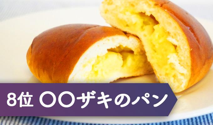 食品添加物が多い食べ物、ワースト8 ○○ザキのパン
