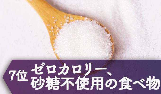 食品添加物が多い食べ物、ゼロカロリー、砂糖不使用の食べ物