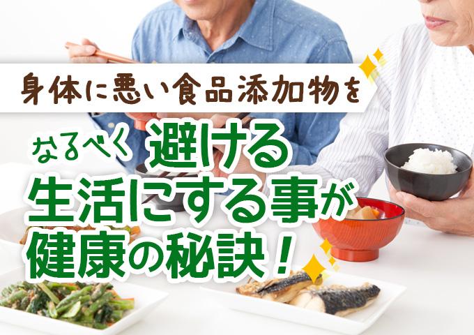 身体に悪い食品添加物を、なるべく避ける生活にする事が健康の秘訣!