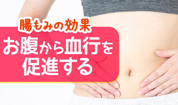 腸もみの効果 お腹から血行を促進する