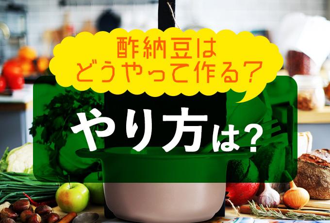 酢納豆はどうやって作る?やり方は?
