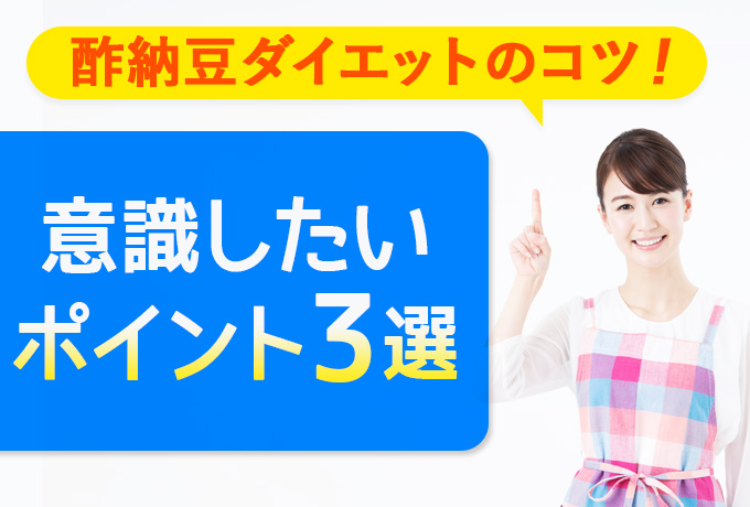 酢納豆ダイエットのコツ!意識したいポイント3選