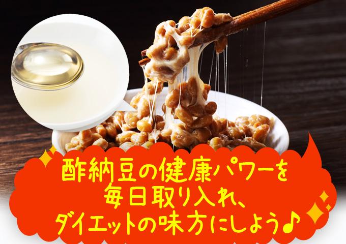 酢納豆の健康パワーを毎日取り入れ、ダイエットの味方にしよう