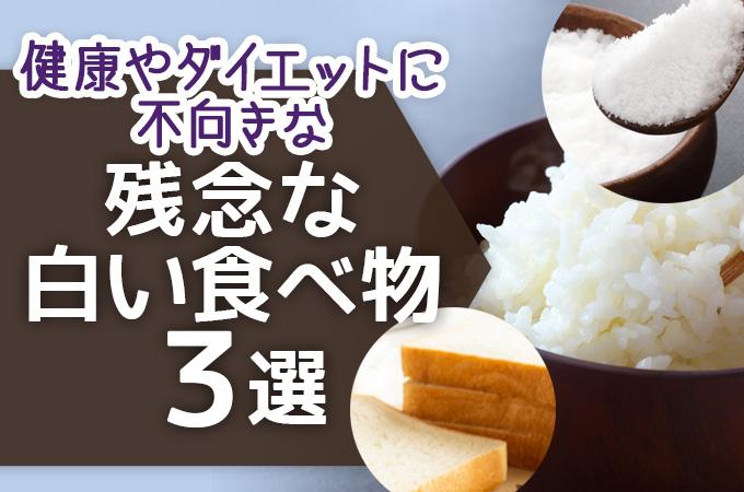健康やダイエットに不向きな、残念な白い食べ物「3選」