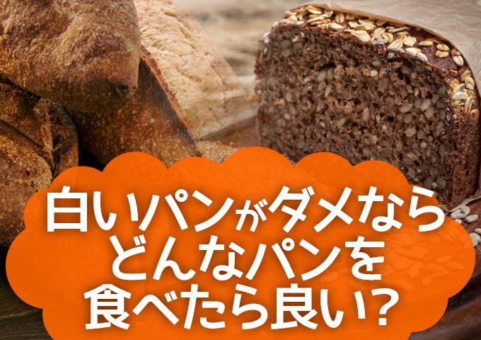 白いパンがダメならどんなパンを食べたら良い?