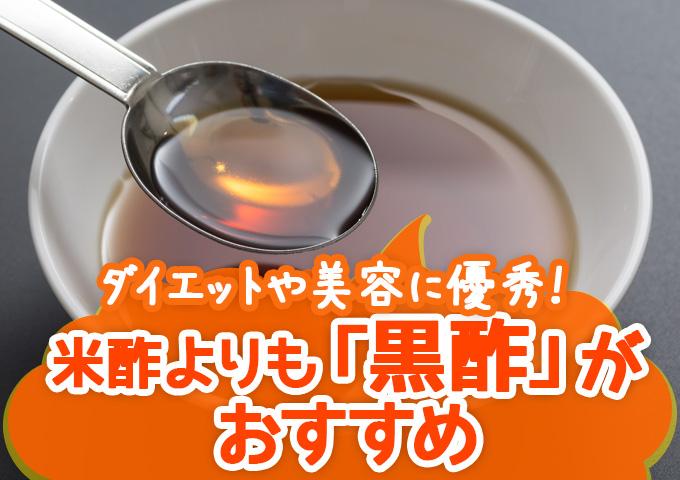 ダイエットや美容に優秀!米酢よりも「黒酢」がおすすめ。