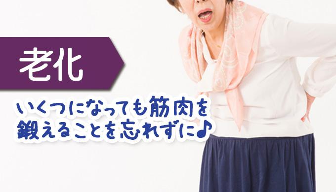 基礎代謝を下げる原因 老化