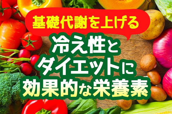 基礎代謝を上げる、冷え性とダイエットに効果的な栄養素