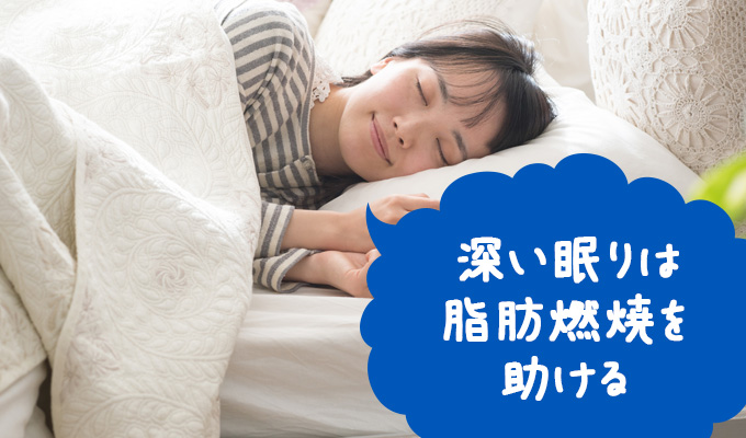 深い眠りは脂肪燃焼を助ける