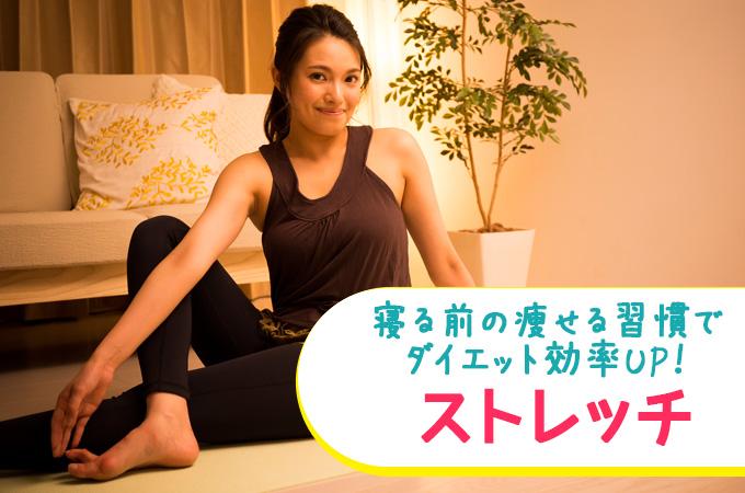 寝る前の痩せる習慣でダイエット効率UP!ストレッチ