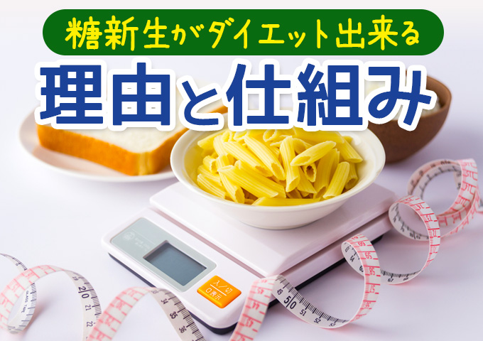 糖新生がダイエット出来る、理由と仕組み