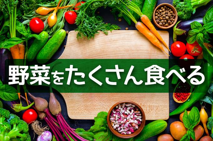 野菜をたくさん食べる