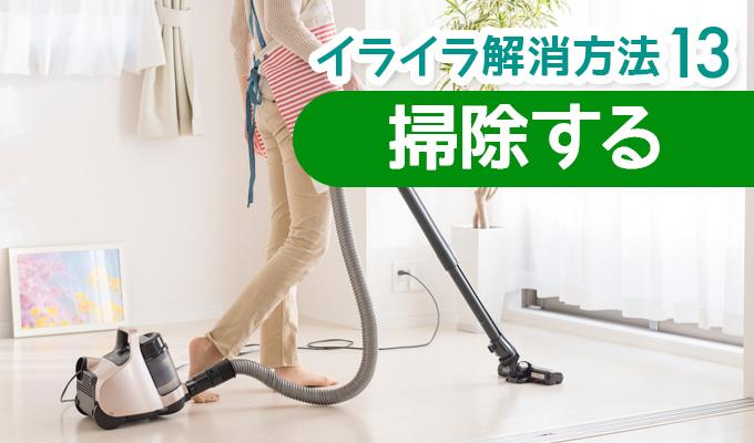 イライラ解消方法⑬ 掃除する
