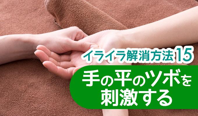 イライラ解消方法⑮ 手の平のツボを刺激する