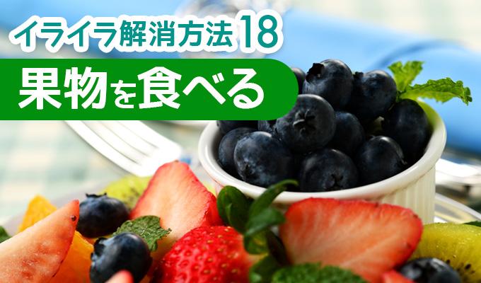 イライラ解消方法⑱ 果物を食べる