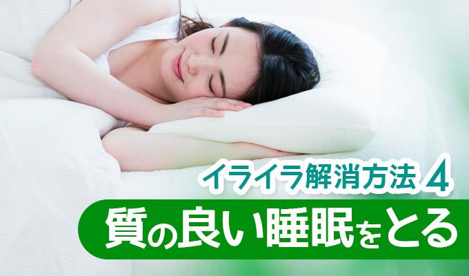 イライラ解消方法④ 質の良い睡眠をとる