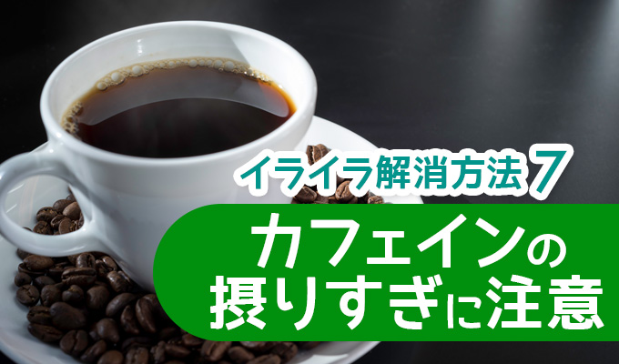 イライラ解消方法⑦ カフェインの摂りすぎに注意