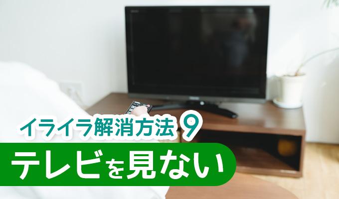 イライラ解消方法⑨ テレビを見ない
