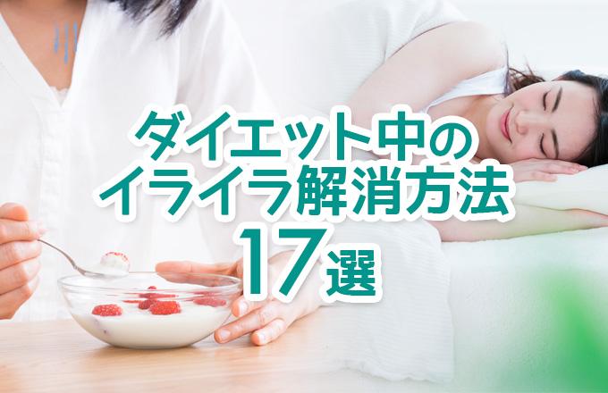 ダイエット中のイライラ解消方法17選