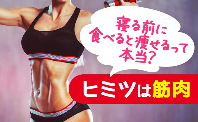 寝る前に食べると痩せるって本当?ヒミツは筋肉