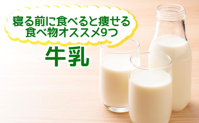 寝る前に食べると痩せる食べ物 牛乳