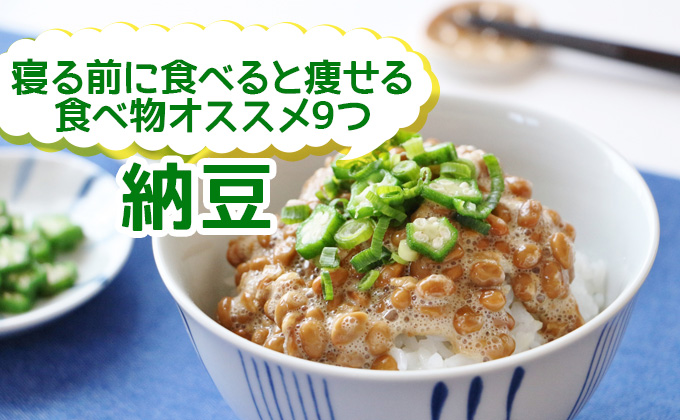 寝る前に食べると痩せる食べ物 納豆