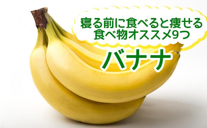 寝る前に食べると痩せる食べ物 バナナ