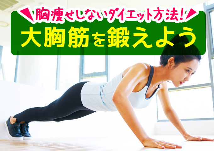 胸痩せしないダイエット方法!大胸筋を鍛えよう