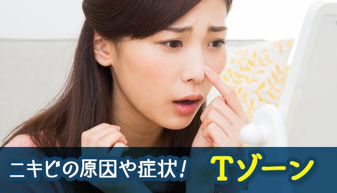 Tゾーンのニキビの原因と症状